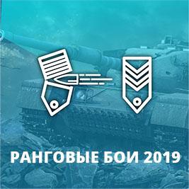 ранговые бои 2019