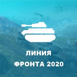 купить прохождение линии фронта 2020