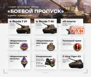 twitch prime world of tanks купить