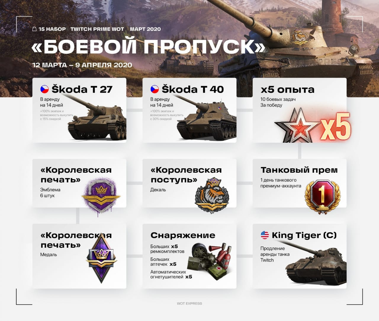 twitch prime world of tanks звездная ночь