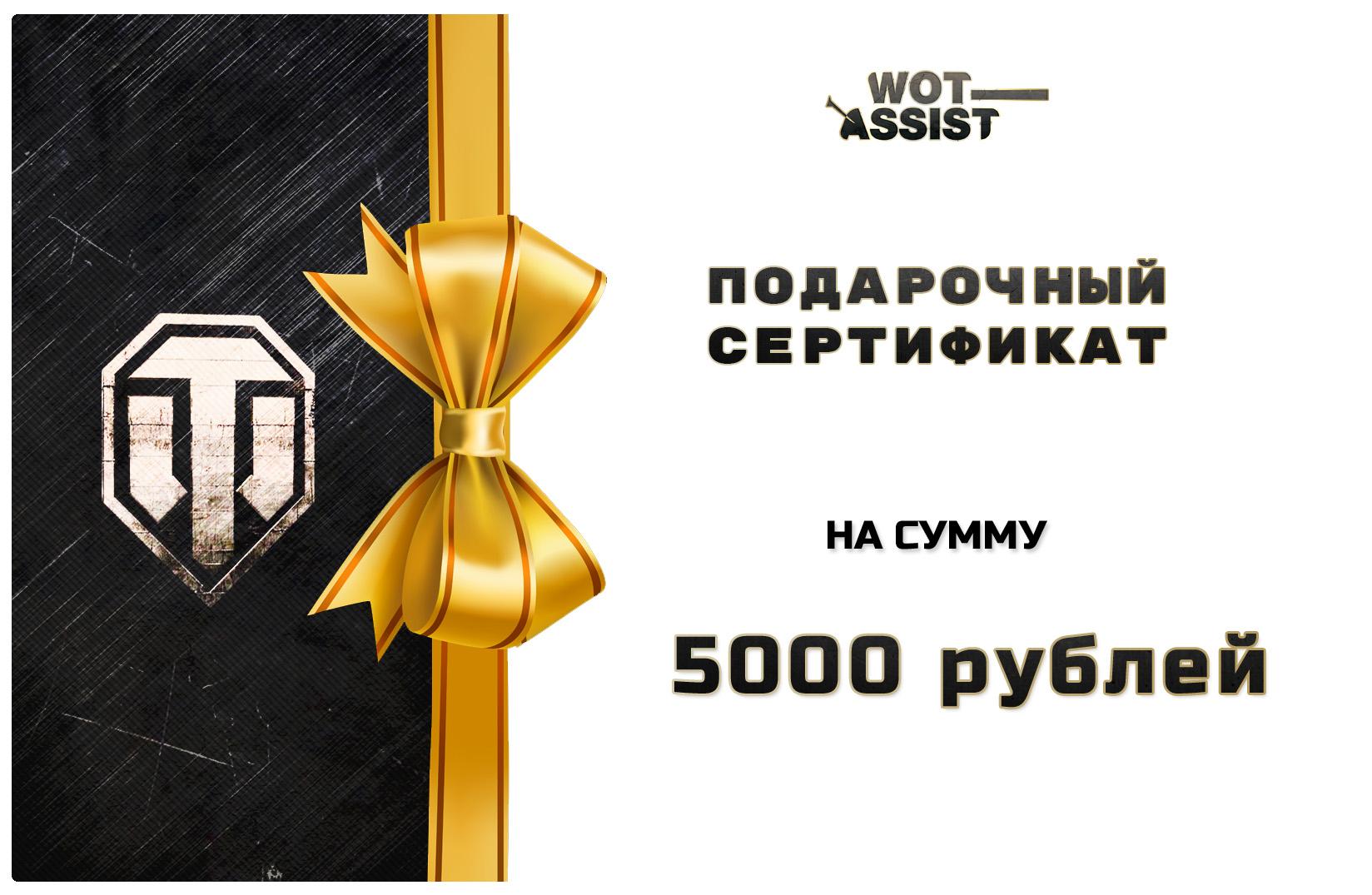 подарочный сертификат wot assist
